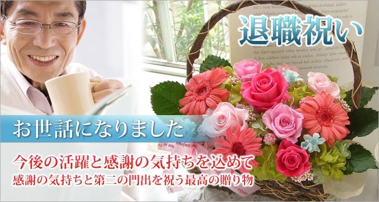 退職祝いや送別会の花にプリザーブドフラワーを