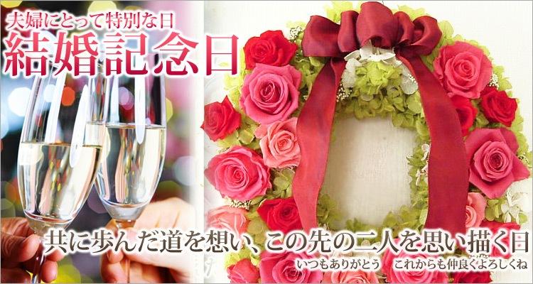 夫婦にとって大切な結婚記念日にプリザーブドフラワーを