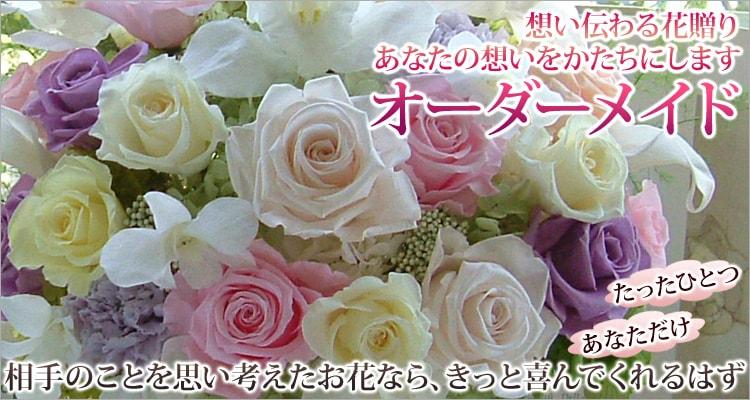 想い伝わる花贈り、あなたの想いをかたちにします プリザーブドフラワーのオーダーメイド