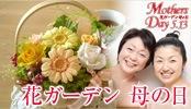 花ガーデン 母の日ギフト
