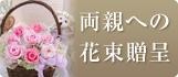 両親への花束贈呈
