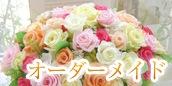 オーダーメイド 花ガーデン人気のオーダーメイド