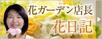 花ガーデン店長 花日記