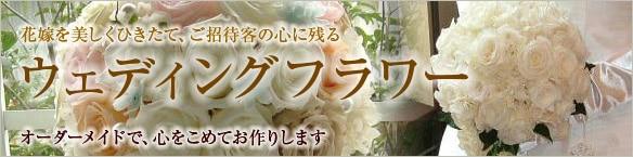 最高の日の思い出と共に咲き続けるウェディングプリザーブドフラワー