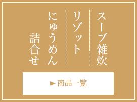 花椀スープ雑炊・リゾット・にゅうめん