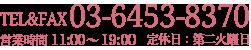 TEL&FAX 03-6453-8370