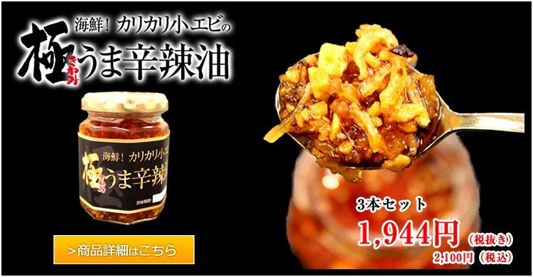 食べる辣油海鮮!カリカリ小エビの極うま辛辣油