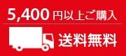 5250円以上ご購入送料無料