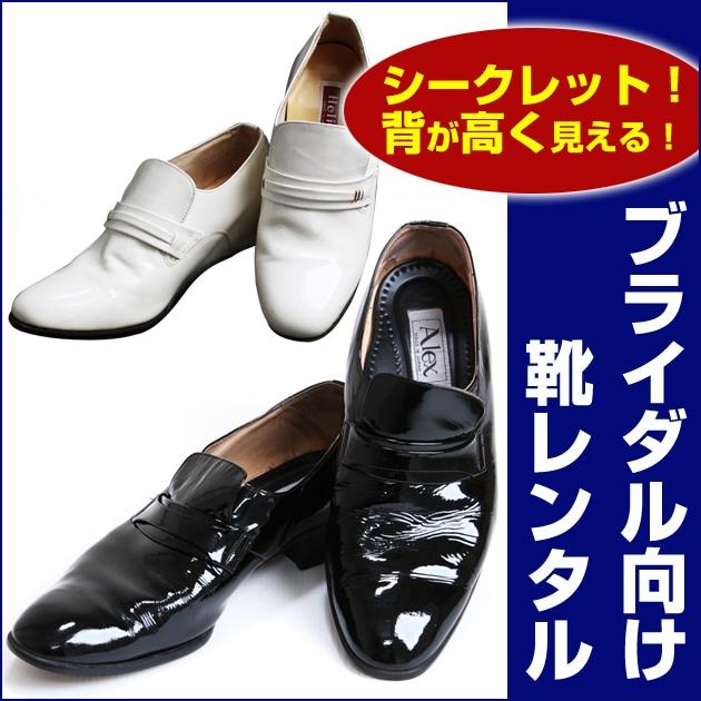 メンズシューズ レンタル 黒靴 白靴 結婚式