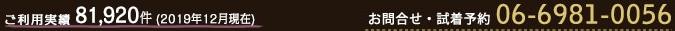お問合わせ・試着予約 06-6981-0056