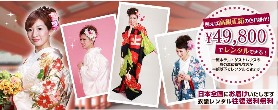 高級正絹の婚礼和装が!\59,800でレンタルできる!打掛\79,800から。人気の高い赤い打掛や鶴など縁起の良い柄の打掛、華やかでゴージャスな打掛は品揃えも豊富。