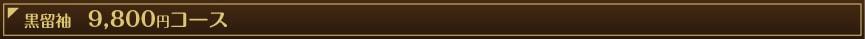 黒留袖 9,800コース