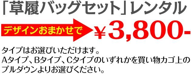 デザインおまかせで3800円