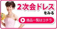 2次会ドレスバナー