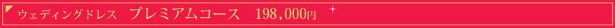 ウェディングドレス 198,000コース