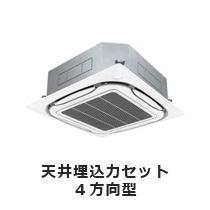 天井埋込力セット4方向型