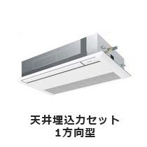 天井埋込力セット1方向型