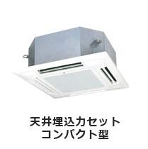 天井埋込力セットコンパクト型