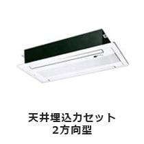 天井埋込力セット2方向型