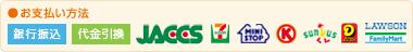 銀行振込・代金引換・JACCSショッピングローン、コンビニ払い