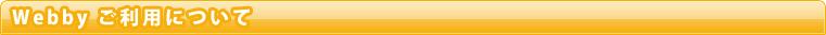 Webbyお申込み画面について(メール方式)