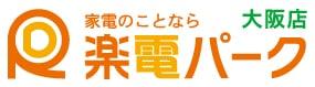 楽電パーク 大阪店