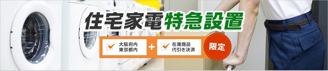 代引き決済・東京・大阪限定、住宅家電特急設置