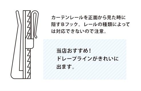 カーテンレールを正面から見た時に隠すBフック。レールの種類によっては対応できないので注意。