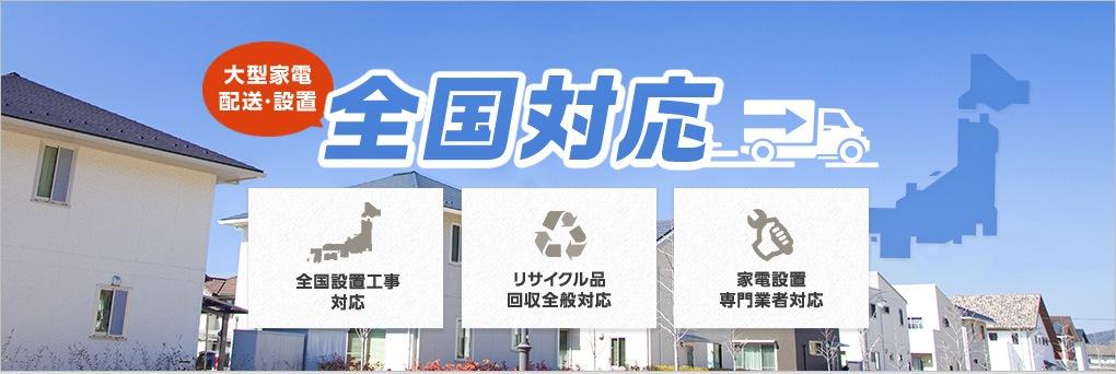 エアコン取付工事全国対応