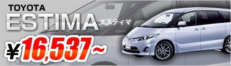 トヨタ-エスティマ