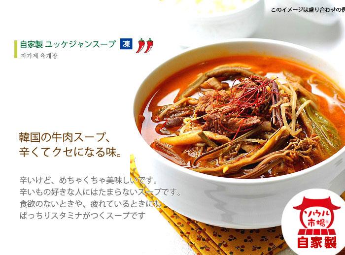 自家製ユッケジャンスープ