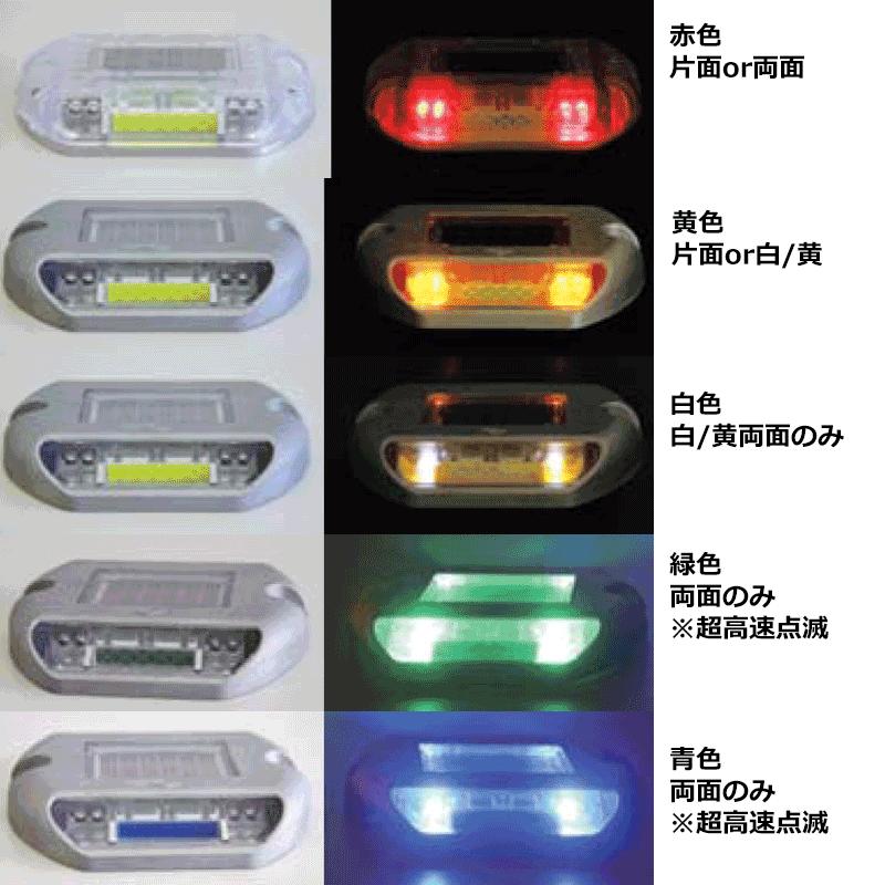 高輝度LED自発光式道路鋲・縁石鋲 点橙虫� 発光カラー一覧