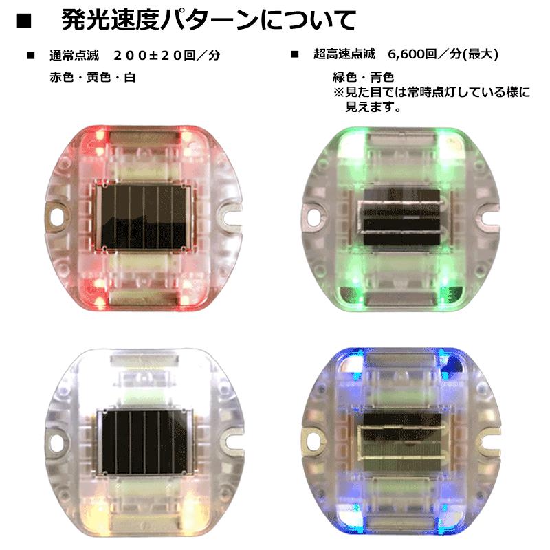 高輝度LED自発光式道路鋲・縁石鋲 点橙虫� 発光速度、パターン