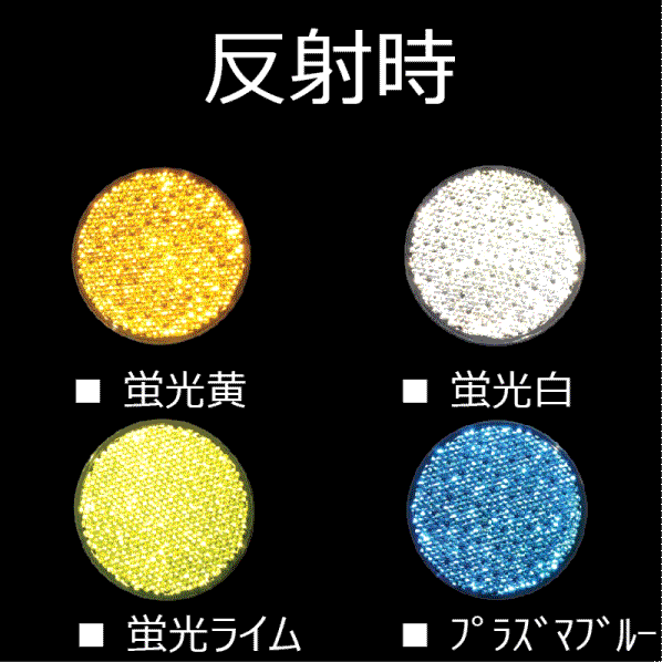 100� 高輝度反射板 接着剤使用可能