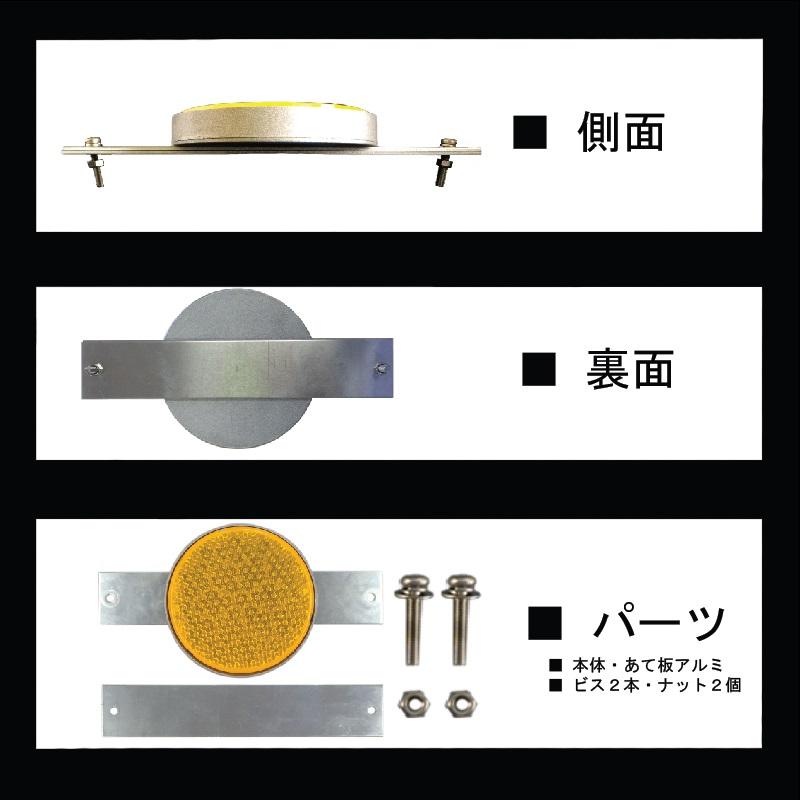 丸型ネットフェンス反射器 φ100�