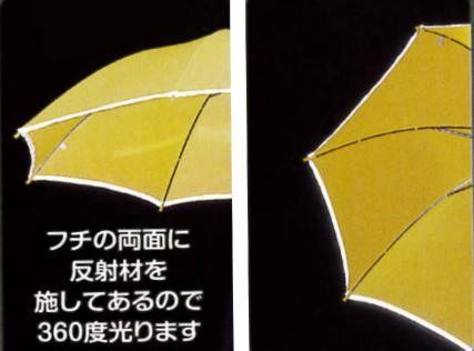 反射傘 子供用