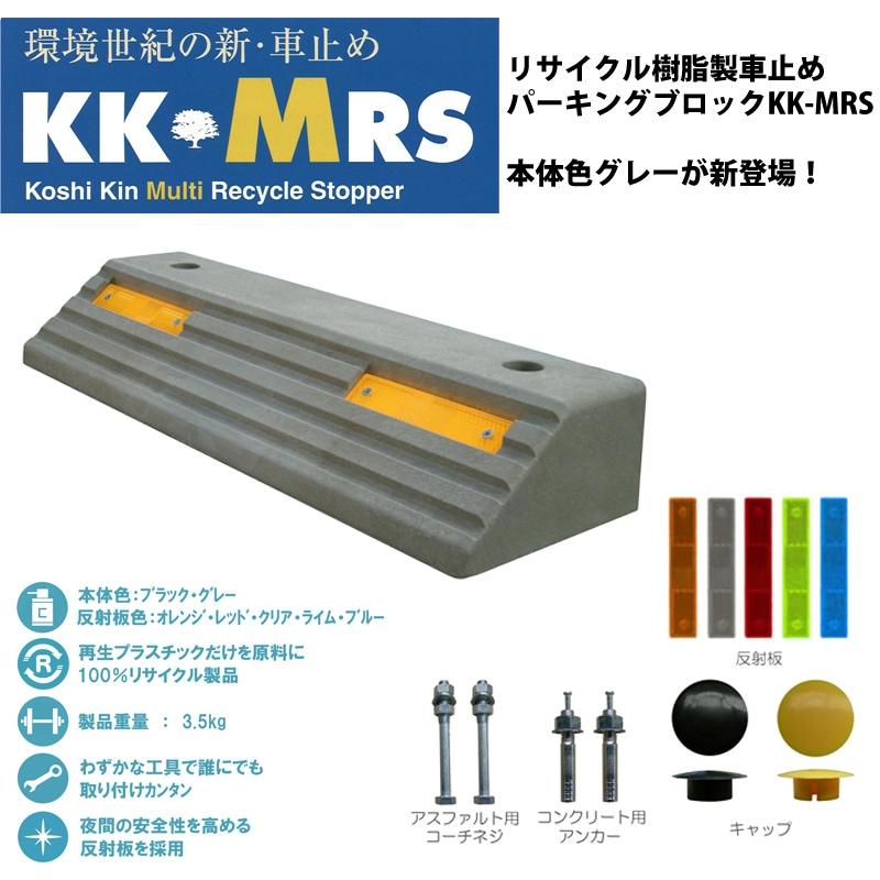 リサイクル樹脂製車止め パーキングブロック KK-MRS 本体グレー色