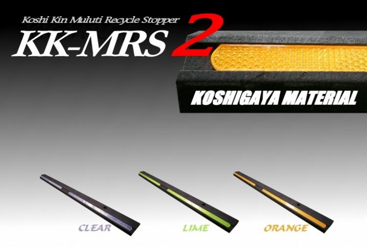 リサイクル樹脂製車止めパーキングブロック KK-MRS2 ローフォルム