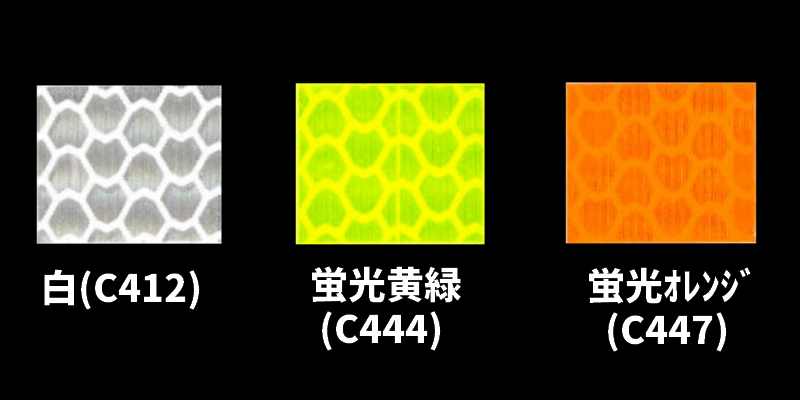 UXC 反射シート 超高輝度