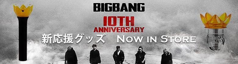 BIGBANG新応援グッズ