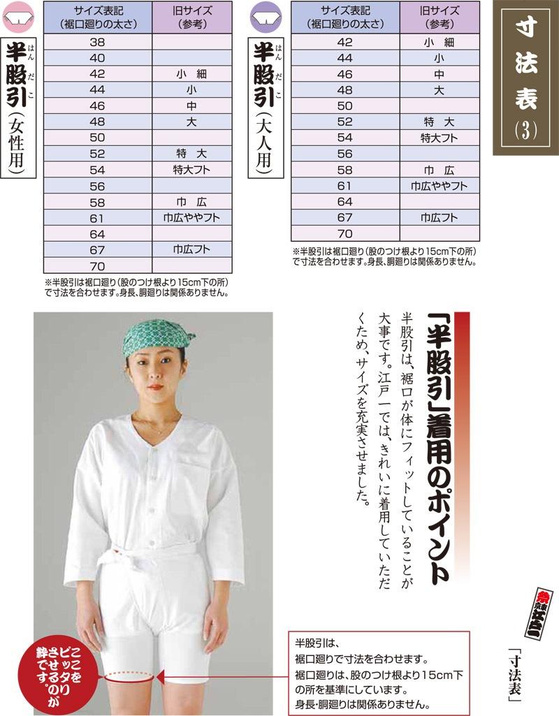 祭東京江戸半股引サイズ表