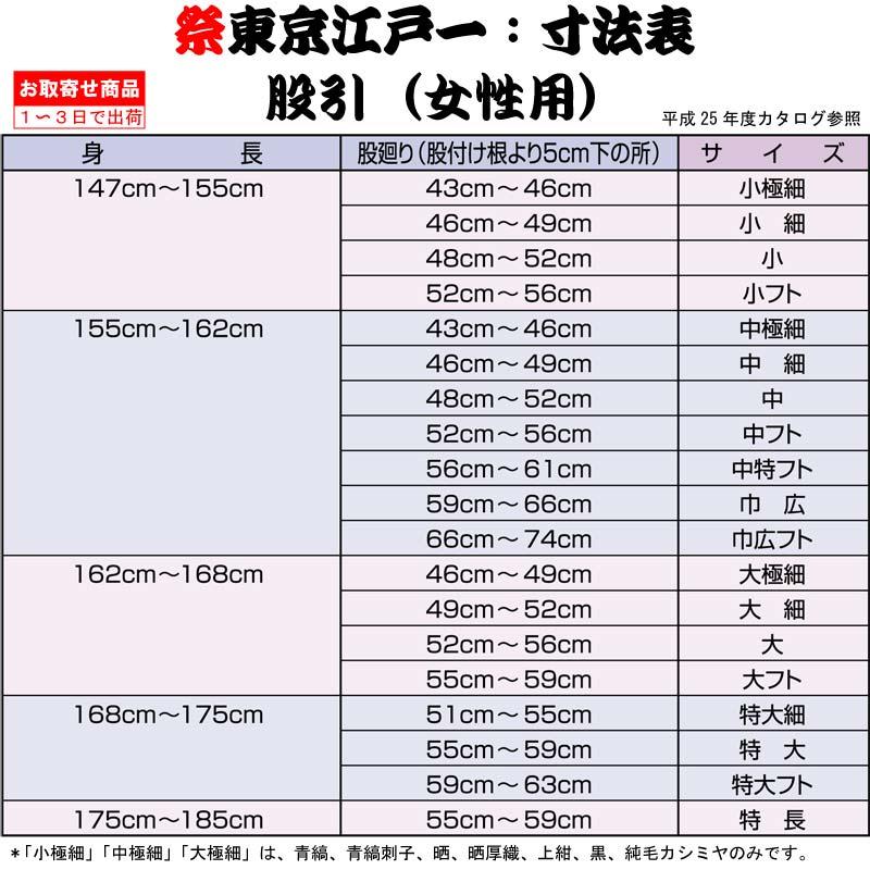 祭東京江戸女性用股引サイズ表