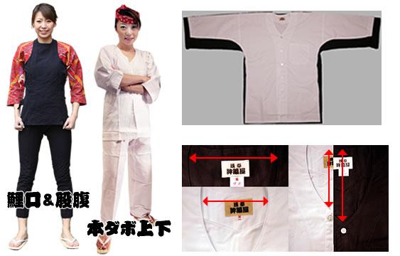 鯉口シャツとダボシャツの違い/イメージ