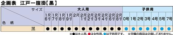 江戸一腹掛企画表【黒】