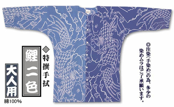 鯉口シャツ【江戸一】特撰手拭:鯉二色