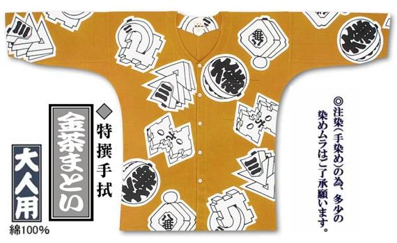 鯉口シャツ【江戸一】特撰手拭:金茶まとい