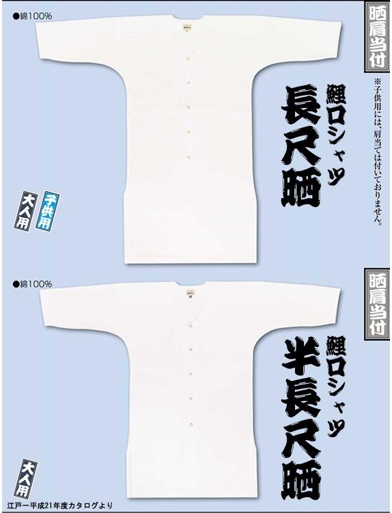 江戸一丈長シャツ