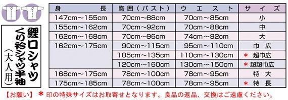 祭東京江戸大人用鯉口シャツサイズ表