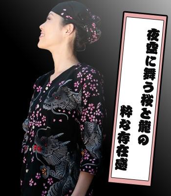 龍に桜/前面2