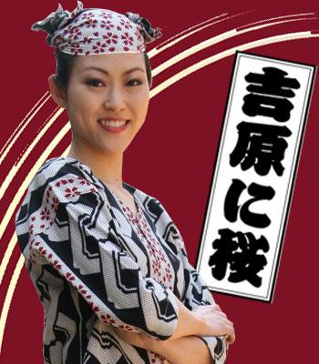 吉原に桜:白黒/前面2